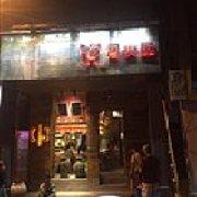 道居食屋 沙坡尾店