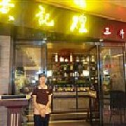 黄记煌三汁焖锅 万象城店