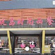 西堤岛时尚西餐厅 青岛路店