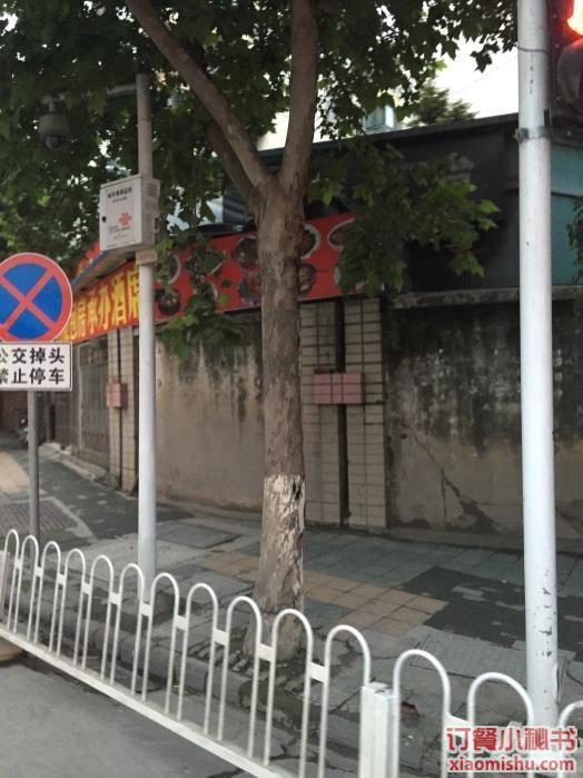 武汉重庆人家