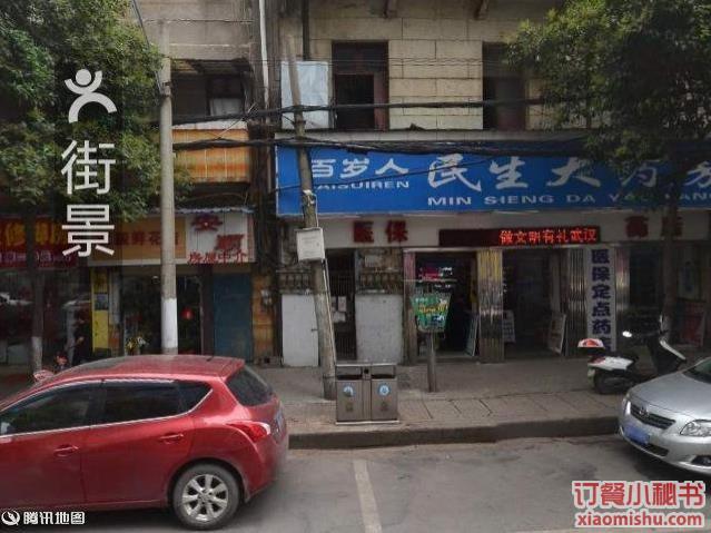 武汉莲香蛋挞