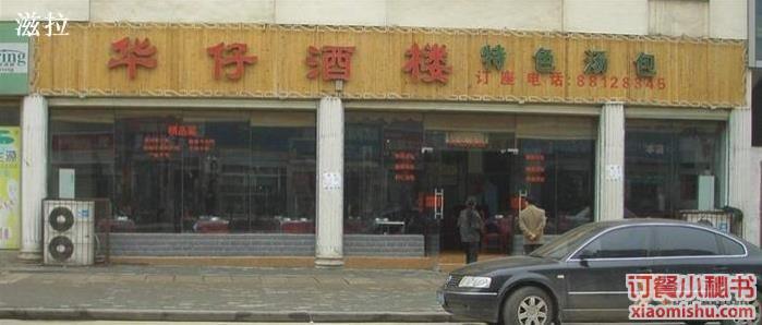 武汉华仔酒楼
