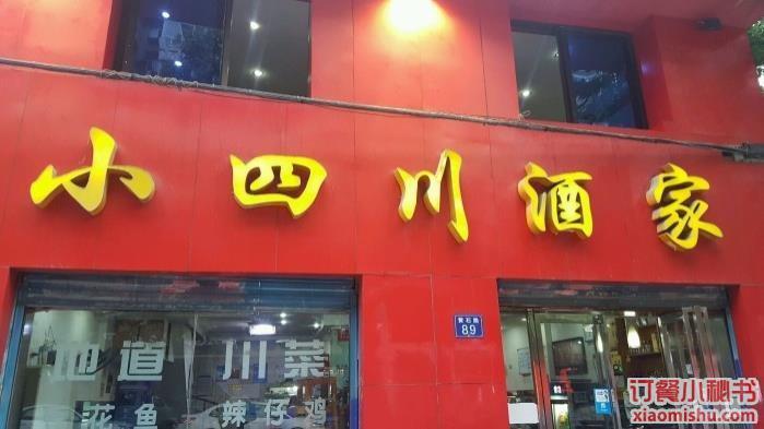武汉小四川酒家