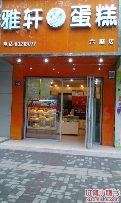 武汉雅轩蛋糕