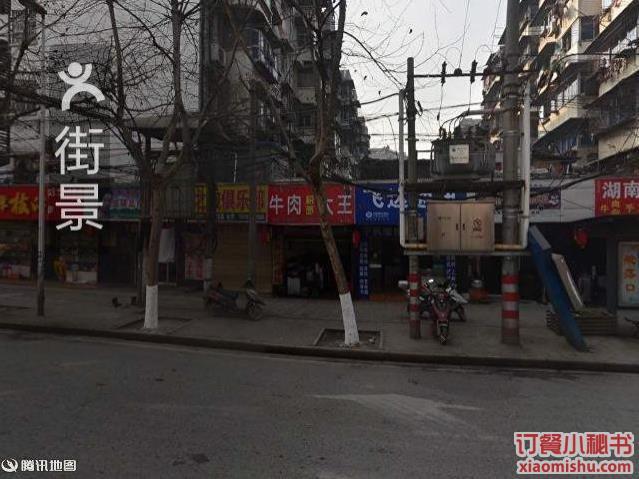 武汉北方饺子馆