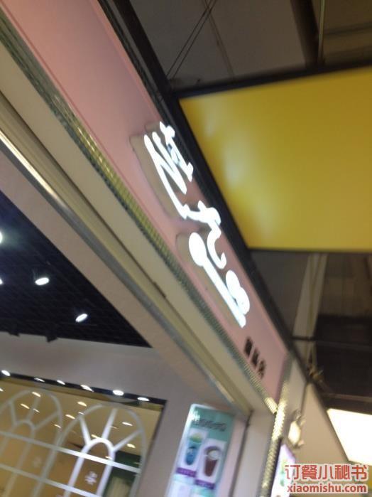 武汉芝九草堂甜品店