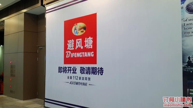 武汉避风塘