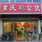 重庆鸡公煲 解放南路店