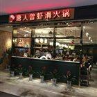 唐人曾虾滑火锅 国贸店