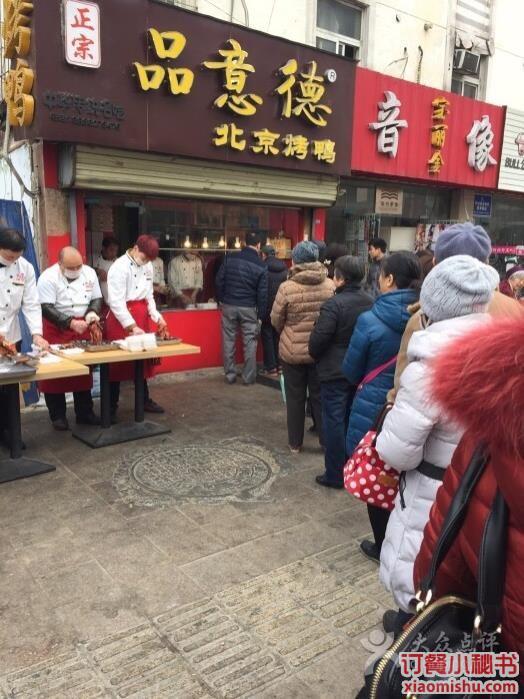 郑州品意德北京烤鸭