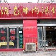 刘氏淮南牛肉汤馆