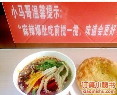 郑州小马哥金钱麻辣爆肚