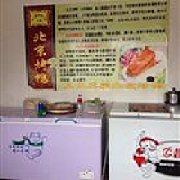 有家烤鸭店北京烤鸭 旅游学院店