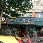 川遇鸡公虾婆 京广路店
