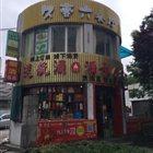 久壹六餐厅 高新店