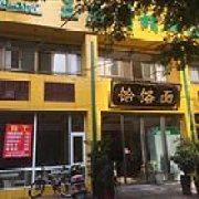 王忠圈饸饹面·清真 崂山路店