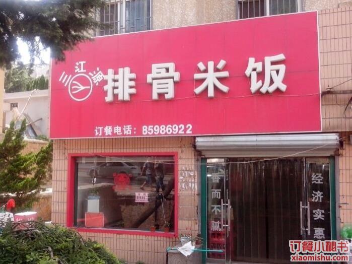 青岛王江源排骨米饭