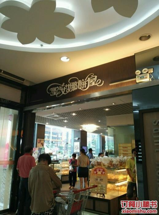 佛山香港圣安娜饼屋