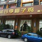 园润四季椰子鸡餐厅 环洲三路店