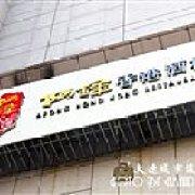 瑞诗酒店阿锋香港酒楼