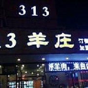313羊庄 八一路店