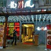 龙川凤新派川式料理
