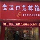老汉口龙虾馆 夏美店