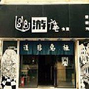 幽游庵食堂