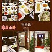 青松馆 金狮店