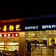 丹喜面包 紫云店