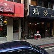 百花园饺子馆