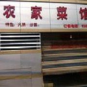 小渔港农家菜馆