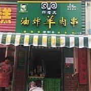 白老太油炸羊肉串 环山店