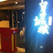 皇城根北京风味主题餐厅 美莲广场店
