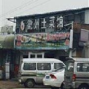 徽州土菜馆