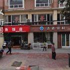 豆花鱼饭店