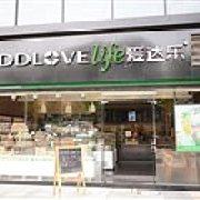 爱达乐蛋糕 中江邮政街店