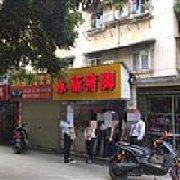 永新猪脚店