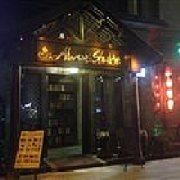 又见束河旗舰店 航洋国际广场店