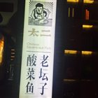 太二酸菜鱼 国贸店