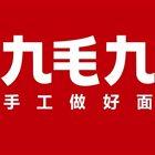 九毛九山西面馆 名门店