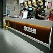 珍之堡汉堡 民众店