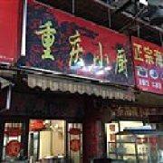 重庆小厨嬢嬢面 泰龙城2楼店