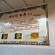 三姑螺蛳粉 施家园路店