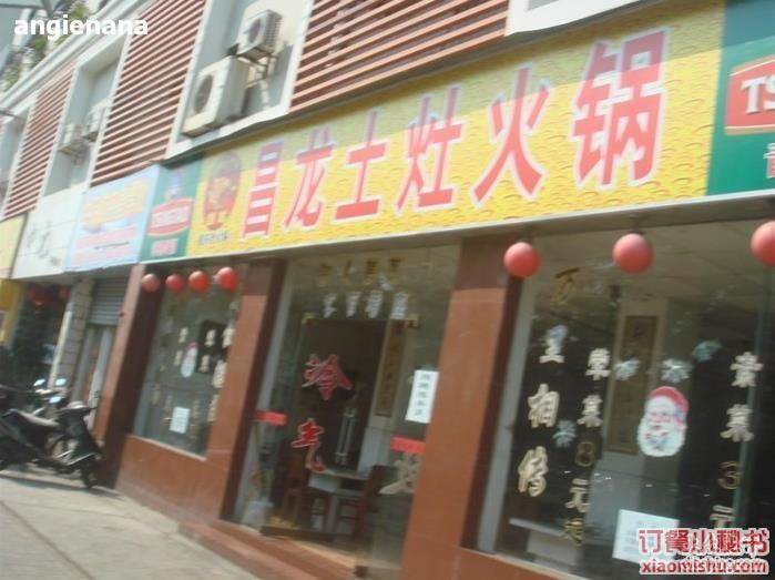 海口昌龙土灶火锅
