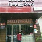 泰熙家韩国料理 湖南路店