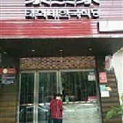 泰熙家料理餐厅 湖南路店