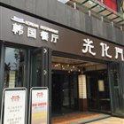 光化门韩国传统餐厅