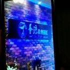 圣琼美食百汇自助餐厅 金丽城店