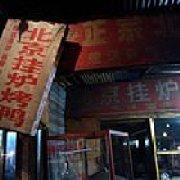 张记果木炭烤鸭 梅山路店